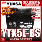 YUASAユアサ YTX5L-BS 互換 DTX5L-BS FTX5L-BS GTX5L-BS アドレス110 アドレスV100 グランドアクシス スペイシー100 リード100  初期充電済 即使用可能