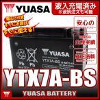 YUASAユアサ YTX7A-BS 互換DTX7A-BS FTX7A-BS GTX7A-BS アドレス V125 マジェスティ125 初期充電済 即使用可能