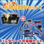 バイクバッテリー 充電器セット+YUASAユアサ YTX7A-BS パーフェクトパワー互換DTX7A-BS FTX7A-BS GTX7A-BS アドレス V125 マジェスティ125