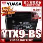 YUASAユアサ YTX9-BS 互換 GTX9-BS FTX9-BS DTX9-BS スティード400 STEED XJR400 ZRX400 初期充電済 即使用可能