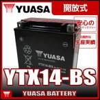 YUASAユアサ  YTX14-BS 互換/GTX14-BS FTX14-BS DTX14-BS XJR1200 ZZR1100 W650 ZX12-R 初期充電済 即使用可能