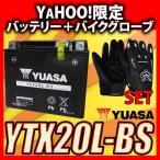 グローブ付! YUASAユアサ YTX20L-BS 互換 GTX20L-BS FTX20L-BS ハーレー 水上バイク 初期充電済 即使用可能