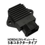 レギュレーター 新品 社外品 CB400F(NC31) マグナ250 ジェイド NSR250(MC21/28) ホーネット VTR250 CBR250RR(MC22)