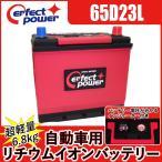 PERFECT POWER 65D23L 自動車用リチウムイオンバッテリー 蓄電池 【互換 55D23L 60D23L 65D23L 70D23L 75D23L 80D23L 85D23L 90D23L 95D23L】