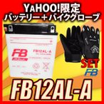 古河電池(FB) フルカワFB12AL-A 互換YUASA ユアサ YB12AL-A  ビラーゴ400 ホンダ除雪機(HS970 SB690 SB655 HS660 HS760 HS870HS555 HS655 )