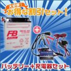 バイクバッテリー 充電器セット+古河電池(FB) フルカワバッテリーFB14L-A2パーフェクトパワー互換YUASAユアサ YB14L-A2 CB750F GSX750F/S/S カタナ  GPZ900R