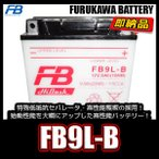 古河電池(FB)フルカワ FB9L-B互換ユアサYB9L-B VFR400R/-Z(NC21,NC24) GSXR250 (GJ72A) KH500 H1 CS250カジュアルスポーツ BR250A
