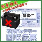 関東限定 ☆ 不要バイクバッテリー 処分費無料 回収伝票 ◆ 送料コミコミ