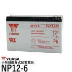 台湾 YUASA ユアサ NP12-6 ◆ 小形制御弁式鉛蓄電池 ◆ 新品 ◆ シールドバッテリー ◆ UPS ◆ 互換 LC-R0612P FM6120 SN12-6 NP12-6