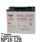 台湾 YUASA ユアサ NP18-12B ◆ 小形制御弁式鉛蓄電池 ◆ シールドバッテリー ◆ 溶接機 ◆互換 NPH16-12T 12m17W HF17-12A LHM-15-12 HV17-12A HP15-12A 12P150