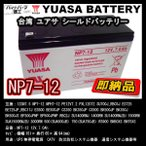 台湾 YUASA ユアサ NP7-12 ◆ 小形制御弁式鉛蓄電池 ◆ シールドバッテリー ◆ UPS Smart-UPS ◆ 互換 12SN7.5 NP7-12 NPH7-12 PE12V7.2 PXL12072 1400RM 1500RM