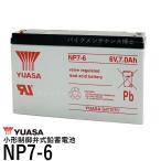 台湾 YUASA ユアサ NP7-6 ◆ 小形制御弁式鉛蓄電池 ◆ 新品 ◆ シールドバッテリー ◆ UPS ◆ 互換 PWRBC67 KB670
