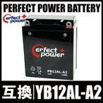 PERFECT POWER PB12AL-A2 除雪機用バッテリー バイクバッテリー 初期充電済 互換 ユアサ YB12AL-A2 FB12AL-A GM12AZ-3A-1 ビラーゴ400 除雪機