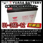 台湾 YUASA ユアサ U1-36E-12 ◆ 新品 ◆ シールドバッテリー ◆ 溶接機 ◆ シニアカー ◆ 互換 EB35 12SN35 SEB35 12SPX33 DJW12-33 BT40-1..
