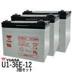 3個セット◆台湾 YUASA ユアサ U1-36E-12 ◆ シールドバッテリー ◆ 溶接機 ◆ シニアカー ◆ 互換 EB35 12SN35 SEB35 12SPX33 DJW12-33 BT40-12 LC-V1233P