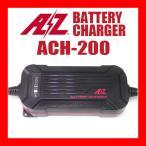 AZ エーゼットバッテリーチャージャー ACH-200 12V 2A バイクバッテリー充電器