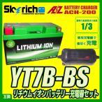 AZ充電器+スカイリッチ リチウムイオンバッテリー YT7B-BS バイクバッテリー充電器セット 互換 YT7B-4 FT7B-4 即使用可能