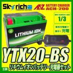 AZ充電器+スカイリッチ リチウムイオンバッテリー YTX20-BS バイクバッテリー充電器セット 互換 YB16-B ハーレー