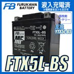 古河電池 FTX5L-BS 互換 YUASA ユアサ YTX5L-BS DTX5L-BS GTX5L-BS アドレスV100 グランドアクシス スペイシー100 FB フルカワ 初期充電済 即使用可能