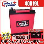 PERFECT POWER 40B19L 自動車用リチウムイオンバッテリー 蓄電池 【互換 除雪機 28B19L 40B19L 42B19L 44B19L SB40B19L 36B20L 38B20L 40B20L 44B20L】