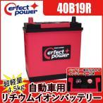PERFECT POWER 40B19R 自動車用リチウムイオンバッテリー 蓄電池 【互換 SB40B19R 28B19R 34B19R 38B19R 42B19R 44B19R 36B20R 38B20R 40B20R 44B20R】