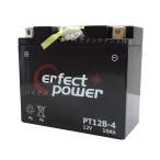 PERFECT POWER PT12B-4 バイクバッテリー充電済 【互換 YT12B-4 YT12B-BS FT12B-4 GT12B-4】 即利用可
