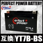 PERFECT POWER PT7B-4 バイクバッテリー充電済 互換 YT7B-BS GT7B-4 FT7B-4 即利用可