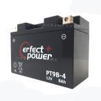 PERFECT POWER PT9B-4 バイクバッテリー充電済 互換 GT9B-4 FT9B-4 YT9B-4 YT9B-BS 即利用可