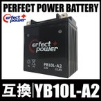 PERFECT POWER PB10L-A2 バイクバッテリー初期充電済 互換 YB10L-A2 DB10L-A2 FB10L-A2 XV250ビラーゴ