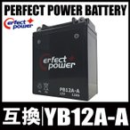 PERFECT POWER PB12A-A バイクバッテリー初期充電済 互換 YB12A-A FB12A-A 12N12A-4A-1 YB12A-AK