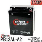 PERFECT POWER PB12AL-A2 バイクバッテリー初期充電済 互換 ユアサ YB12AL-A2 FB12AL-A GM12AZ-3A-1 ビラーゴ400 除雪機