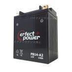 PERFECT POWER PB14-A2 バイクバッテリー初期充電済 互換 ユアサ YB14-A2 古河FB14-A2 CB750 CBX750F XLV750R ナイトホーク VF750F アフリカツイン