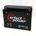 PERFECT POWER PB16AL-A2 バイクバッテリー初期充電済 互換 ユアサ YB16AL-A2 GM16A-3A V-MAX ドカティDUCATI マリンジェット