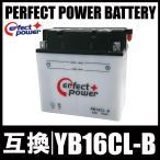 PERFECT POWER PB16CL-B バイクバッテリー 開放型 液別 互換 YB16CL-B FB16CL-B  水上バイク Jet Ski BOMBARDIER マリンジェット