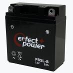 PERFECT POWER PB5L-B バイクバッテリー充電済 互換 YB5L-B FB5L-B 12N5-3B GM5Z-3B