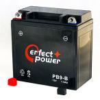 PERFECT POWER PB9-B バイクバッテリー初期充電済 互換 YB9-B FB9-B DB9-B GM9Z-4B