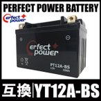 PERFECT POWER PT12A-BS バイクバッテリー充電済  互換 YT12A-BS DT12A-BS FT12A-BS GT12A-BS 即使用可能