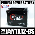 PERFECT POWER PTX12-BS バイクバッテリー充電済 互換 YTX12-BS GTX12-BS FTX12-BS DTX12-BS ゼファー750 ZZR400 初期充電済 即使用可能