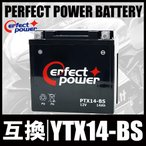PERFECT POWER PTX14-BS バイクバッテリー充電済 互換 YTX14-BS GTX14-BS FTX14-BS DTX14-BS XJR1200 ZZR1100 W650 ZX12-R 初期充電済 即使用可能