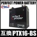 PERFECT POWER バイクバッテリー充電済 PTX16-BS 互換 YTX16-BS GTX16-BS FTH16-BS DTX16-BS バルカン1500クラシック ゼファー1100RS 初期充電済 即使用可能