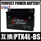 PERFECT POWER PTX4L-BS バイクバッテリー充電済 互換 YTX4L-BS YT4L-BS FT4L-BS GT4L-BS  DT4L-BS  FTH4L-BS 即利用可