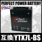 PERFECT POWER PTX7L-BS バイクバッテリー 互換 充電済 YTX7L-BS DTX7L-BS FTX7L-BS GTX7L-BS