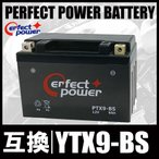 PERFECT POWER PTX9-BS バイクバッテリー充電済 互換 YTX9-BS DTX9-BS FTX9-BS GTX9-BS 即利用可