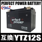 PERFECT POWER PTZ12S バイクバッテリー充電済 互換 YTZ12S FTZ12S DTZ12-BS フェイズ フォルツァ PS250