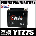 PERFECT POWER PTZ7S バイクバッテリー充電済 互換 YTZ7S FTZ7S GT6B-3 FTZ5L-BS 即使用可能