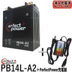 【バッテリー+P-Power充電器セット】 パーフェクトパワー PB14L-A2 + PerfectPower バッテリー充電器 初期充電済 互換 YB14L-A2 FB14L-A2 FZX CB750