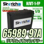 SKYRICH スカイリッチ リチウムイオンバッテリー ハーレー仕様 CCA550以上! 互換 65989-97A 65989-90B ユアサ YTX20L-BS YIX30L Harley-Davidson BUELL