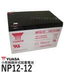 ┬ц╧╤ YUASA ецеве╡ NP12-12 е╖б╝еые╔е╨е├е╞еъб╝ ╡√├╡ ┼┼╞░еъб╝еы е╒еэб╝е┐б╝ еиеьен еэб╝ещеєе╣ еиеъб╝е╚4 вб╕▀┤╣ WP12-12 NPH12-12 RE11-12 PE12V12F2