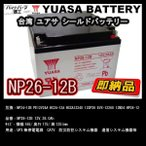 台湾 YUASA ユアサ NP26-12B ◆セニアカーバッテリー◆小形制御弁式鉛蓄電池◆シールドバッテリー◆互換 NP24-12B PE12V24A HC24-12A HCSA12240 12SP26