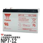 台湾 YUASA ユアサ NP7-12 シールドバッテリー 魚探 電動リール HONDEX ローランス BS06 BS07 互換 12SN7.5 NP7-12 NPH7-12 PE12V7.2 PXL12072